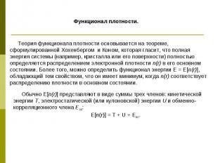 Теория функционала плотности основывается на теореме, сформулированной Хохенберг