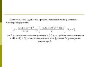 Плотность тока j для этого процесса описывается выражением Фоулера-Нордгейма: гд