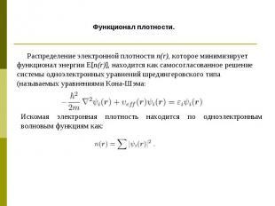 Распределение электронной плотности n(r), которое минимизирует функционал энерги