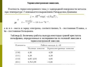 Термоэлектронная эмиссия. Плотность термоэлектронного тока j с однородной поверх