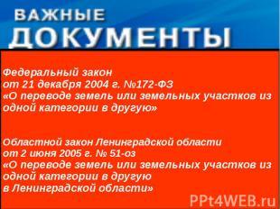 Федеральный закон от 21 декабря 2004 г. №172-ФЗ «О переводе земель или земельных