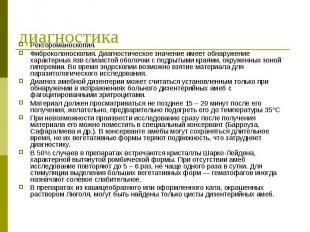диагностика Ректороманоскопия. Фиброколоноскопия. Диагностическое значение имеет