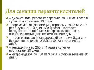 Для санации паразитоносителей – дилоксанида фуроат перорально по 500 мг 3 раза в