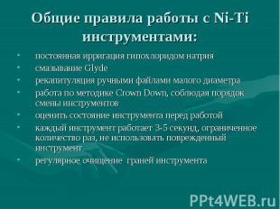 Общие правила работы с Ni-Ti инструментами: постоянная ирригация гипохлоридом на