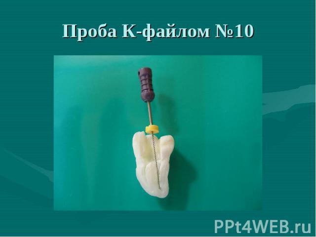 Проба К-файлом №10