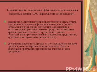 Рекомендации по повышению эффективности использования оборотных активов ОАО «Яро
