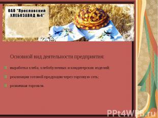 Основной вид деятельности предприятия: выработка хлеба, хлебобулочных и кондитер
