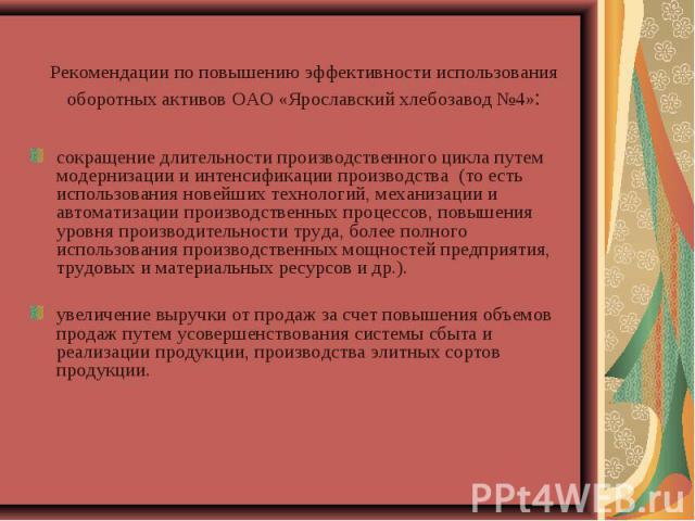 Рекомендации по повышению эффективности использования оборотных активов ОАО «Ярославский хлебозавод №4»: сокращение длительности производственного цикла путем модернизации и интенсификации производства (то есть использования новейших технологий, мех…