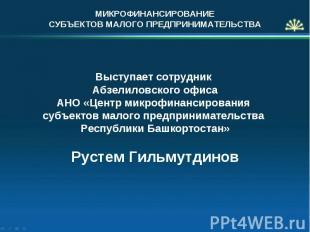 Выступает сотрудник Абзелиловского офиса АНО «Центр микрофинансирования субъекто