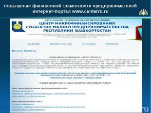 повышение финансовой грамотности предпринимателей интернет-портал www.centerrb.r
