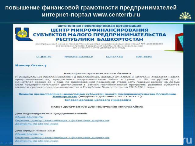повышение финансовой грамотности предпринимателей интернет-портал www.centerrb.ru