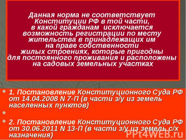 Данная норма не соответствует Конституции РФ в той части, в какой гражданам исключается возможность регистрации по месту жительства в принадлежащих им на праве собственности жилых строениях, которые пригодны для постоянного проживания и расположены …