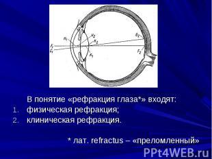 В понятие «рефракция глаза*» входят: В понятие «рефракция глаза*» входят: физиче