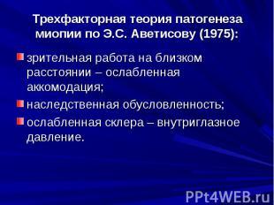 Трехфакторная теория патогенеза миопии по Э.С. Аветисову (1975):зрительная работ