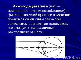 Аккомодация глаза (лат. – accomodatio – «приспособление») – физиологический проц