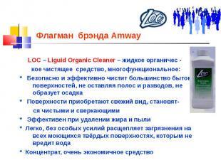 Флагман брэнда Amway LOC – Liguid Organic Cleaner – жидкое органичес - кое чистя