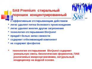 SA8 Premium стиральный порошок концентрированный * с эффективным отстирывающим д