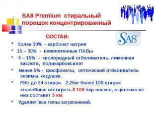 SA8 Premium стиральный порошок концентрированный СОСТАВ: * более 30% - карбонат