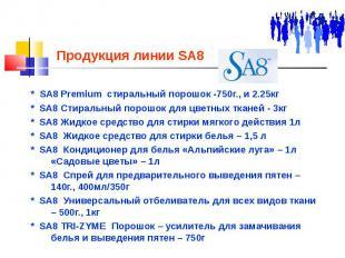 Продукция линии SA8 * SA8 Premium стиральный порошок -750г., и 2.25кг * SA8 Стир