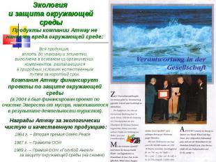 Экология и защита окружающей среды Награды Amway за экологически чистую и качест