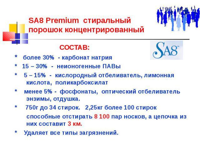 SA8 Premium стиральный порошок концентрированный СОСТАВ: * более 30% - карбонат натрия * 15 – 30% - неионогенные ПАВы * 5 – 15% - кислородный отбеливатель, лимонная кислота, поликарбоксилат * менее 5% - фосфонаты, оптический отбеливатель энзимы, отд…