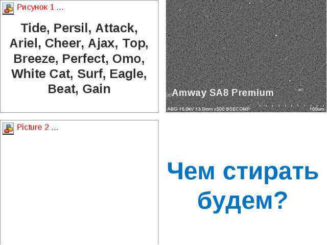 Чем стирать будем? Tide, Persil, Attack, Ariel, Cheer, Ajax, Top, Breeze, Perfect, Omo, White Cat, Surf, Eagle, Beat, Gain Amway SA8 Жидкое стиральное средство Amway SA8 Premium
