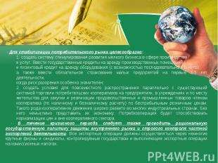 - Для стабилизации потребительского рынка целесообразно: создать систему стимули