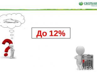 * До 12%