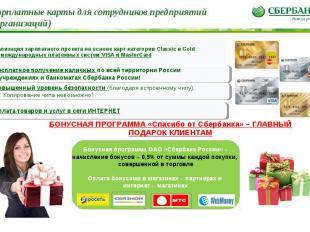 Зарплатные карты для сотрудников предприятий (организаций) Реализация зарплатног
