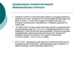 Организация статистической деятельности в России Первые учетно-статистические ра