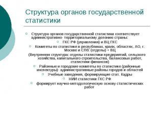 Структура органов государственной статистики Структура органов государственной с