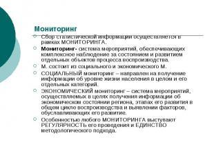 Мониторинг Сбор статистической информации осуществляется в рамках МОНИТОРИНГА. М