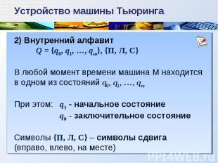 2) Внутренний алфавит Q = {q0, q1, …, qm}, {П, Л, С} В любой момент времени маши