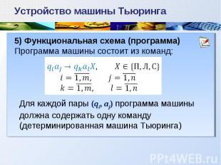 5) Функциональная схема (программа) Программа машины состоит из команд: Устройст