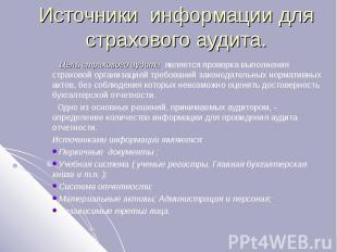 Источники информации для страхового аудита. Цель страхового аудита является пров