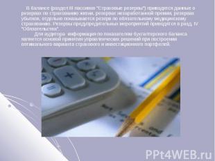 """В балансе (раздел III пассивов \""""Страховые резервы\"""") приводятся данные о резерв"""