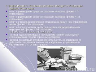 5. Информация о страховых резервах проходит в следующих формах отчетности: отчет
