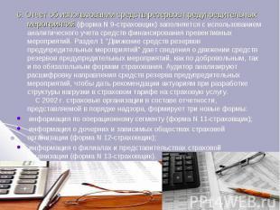 6. Отчет об использовании средств резервов предупредительных мероприятий (форма