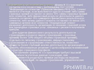 7. Информация по операционному сегменту (форма N 11-страховщик) составляется в с