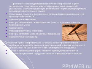 Проверка состава и содержания форм отчетности проводится в целях достоверности п