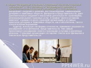 """8. Формы \""""Информация о дочерних и зависимых обществах страховой организации\"""" ("""