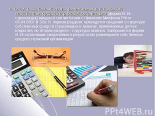 9. Отчет о составе активов, принимаемых для покрытия собственных средств страхов