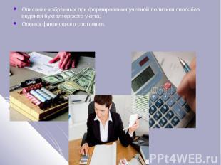 Описание избранных при формировании учетной политики способов ведения бухгалтерс
