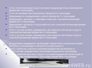 Отчет об использовании средств резервов предупредительных мероприятий (форма №9-