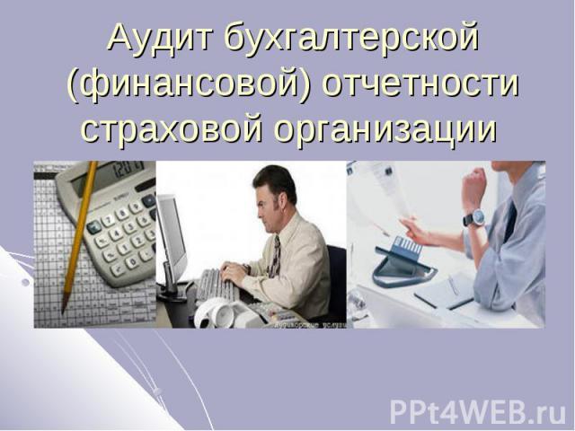 Аудит бухгалтерской (финансовой) отчетности страховой организации