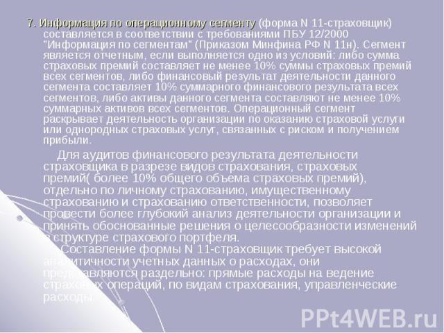 7. Информация по операционному сегменту (форма N 11-страховщик) составляется в соответствии с требованиями ПБУ 12/2000 \