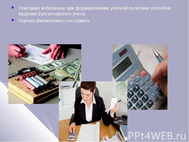 Описание избранных при формировании учетной политики способов ведения бухгалтерского учета; Оценка финансового состояния.