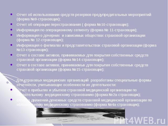 Отчет об использовании средств резервов предупредительных мероприятий (форма №9-страховщик); Отчет об операции перестрахования ( форма №10-страховщик); Информация по операционному сегменту (форма № 11-страховщик); Информация о дочерних и зависимых о…