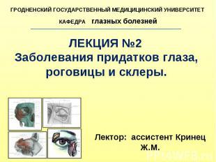 ГРОДНЕНСКИЙ ГОСУДАРСТВЕННЫЙ МЕДИЦИЦИНСКИЙ УНИВЕРСИТЕТ КАФЕДРА глазных болезней Л