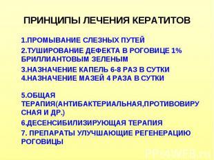 ПРИНЦИПЫ ЛЕЧЕНИЯ КЕРАТИТОВ 1.ПРОМЫВАНИЕ СЛЕЗНЫХ ПУТЕЙ 2.ТУШИРОВАНИЕ ДЕФЕКТА В РО